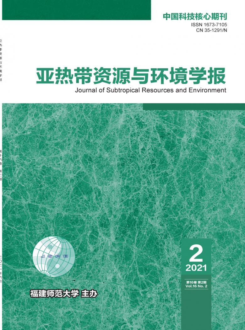 亚热带资源与环境学报杂志