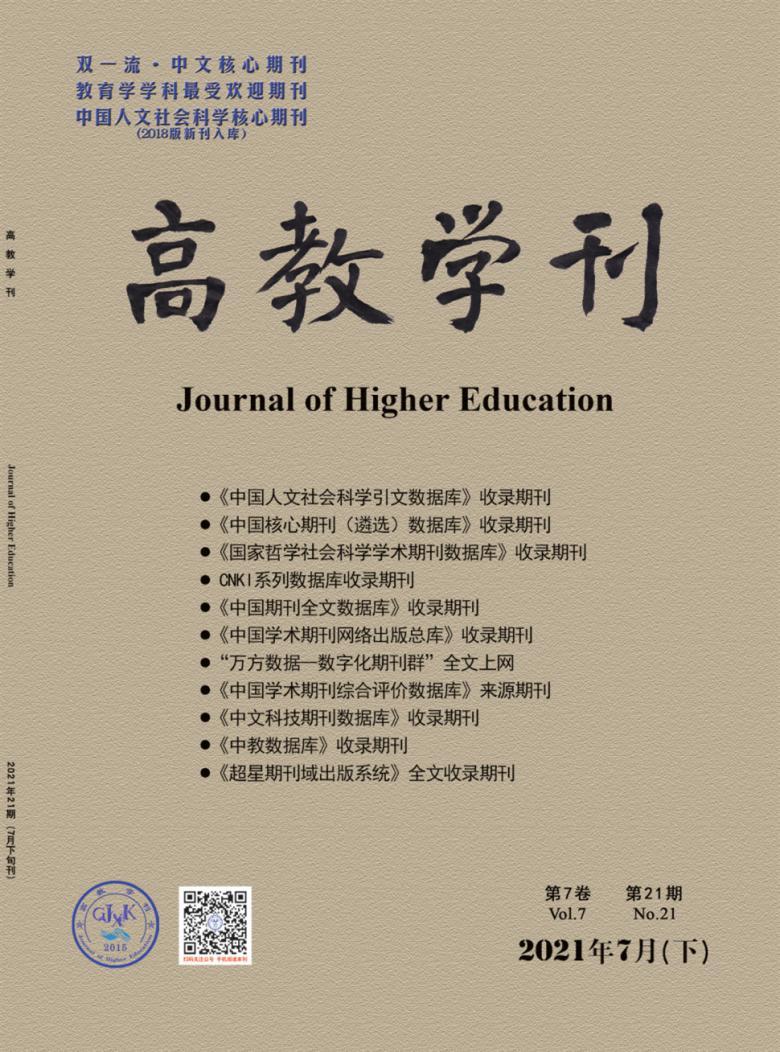 高教学刊杂志