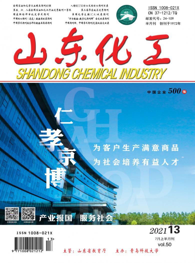 山东化工杂志