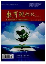 教育现代化杂志