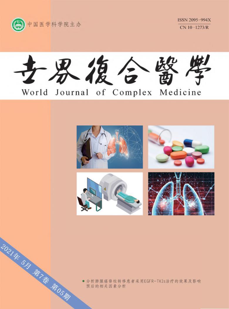 世界复合医学杂志