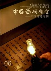 中国艺术时空杂志