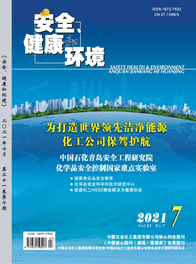 安全.健康和环境杂志