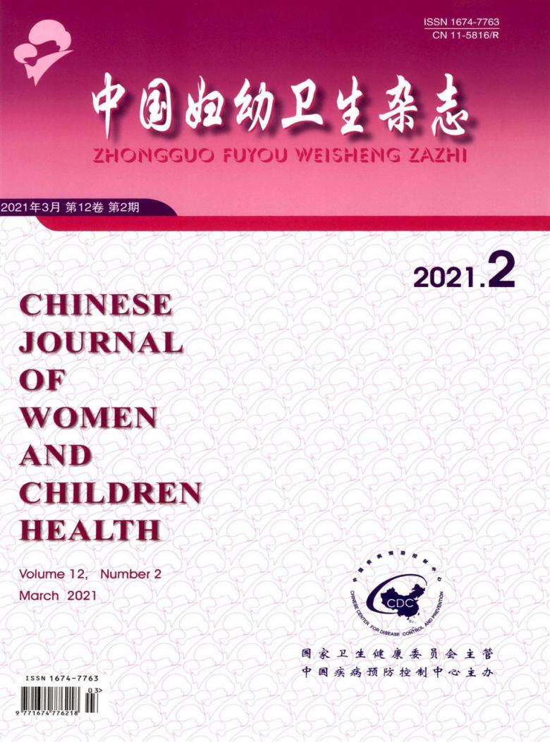 中国妇幼卫生