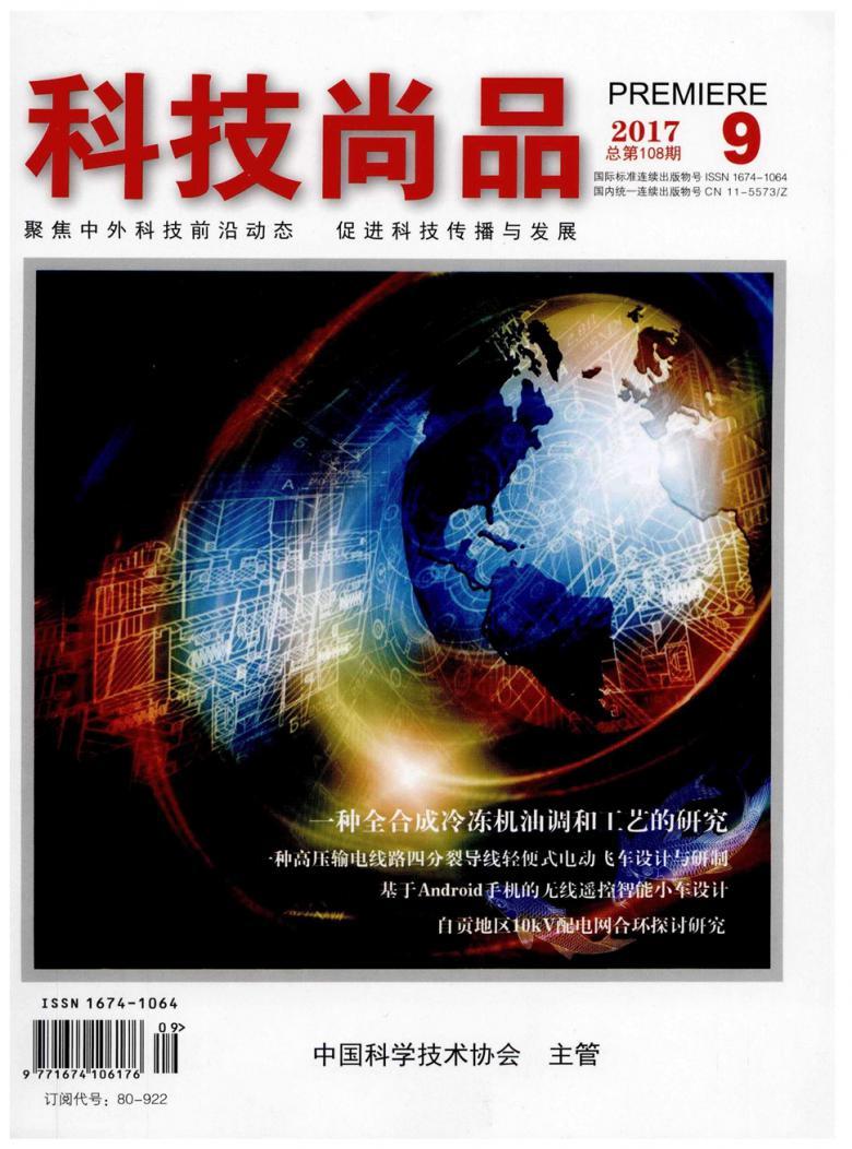 科技尚品杂志