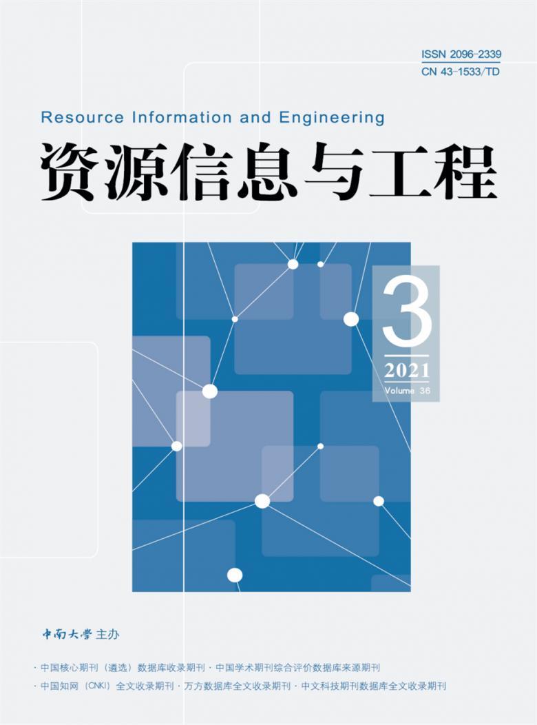资源信息与工程杂志