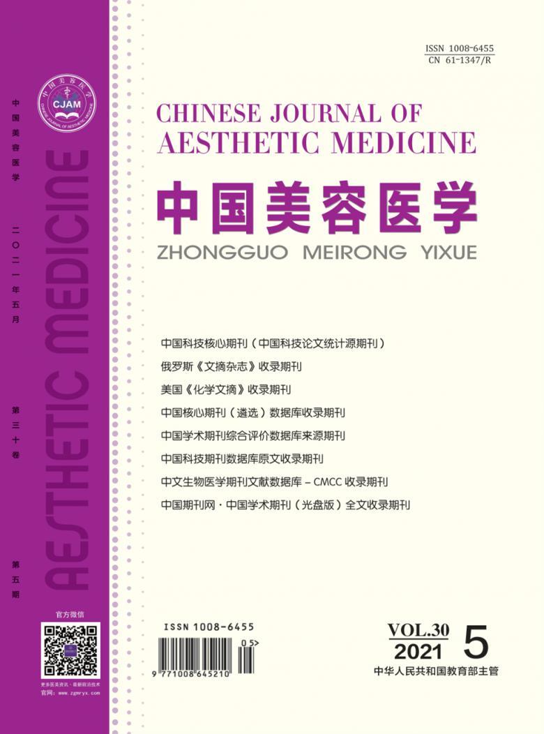 中国美容医学杂志