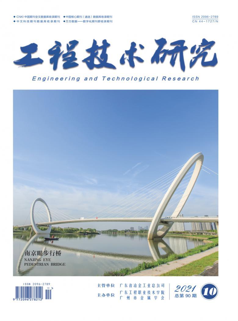工程技术研究杂志