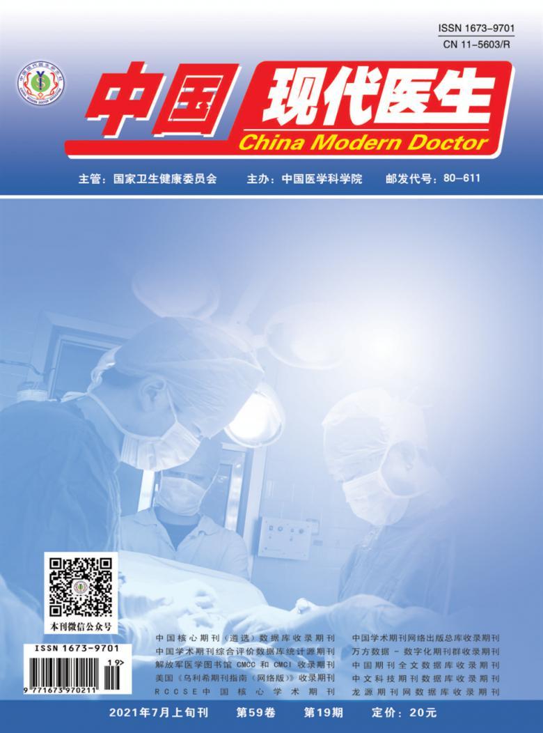中国现代医生杂志