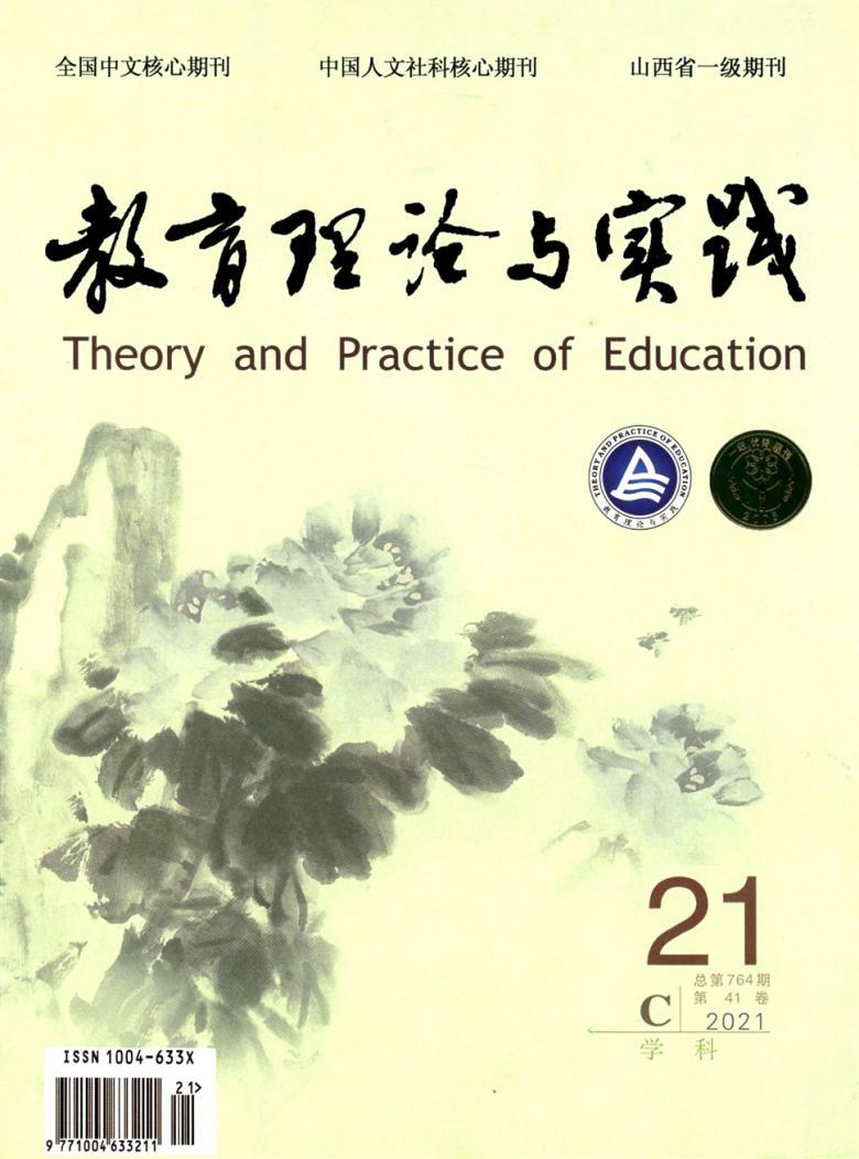 教育理论与实践杂志