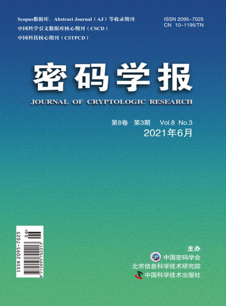 密码学报杂志