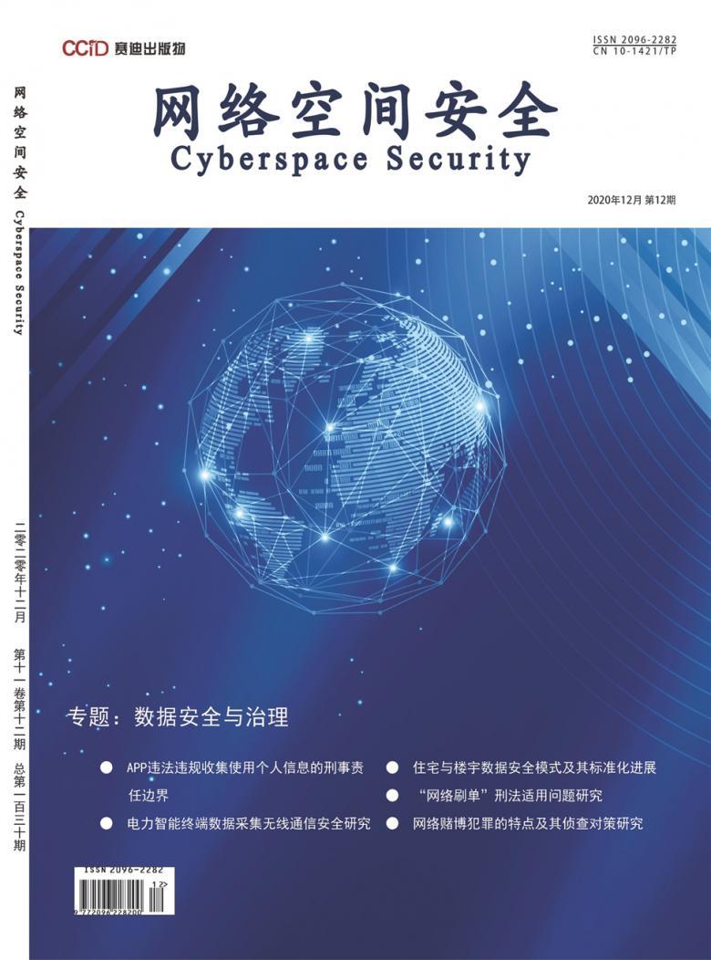 网络空间安全杂志
