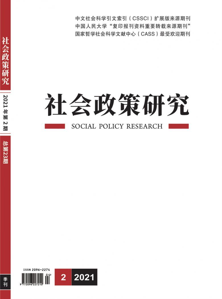 社会政策研究杂志