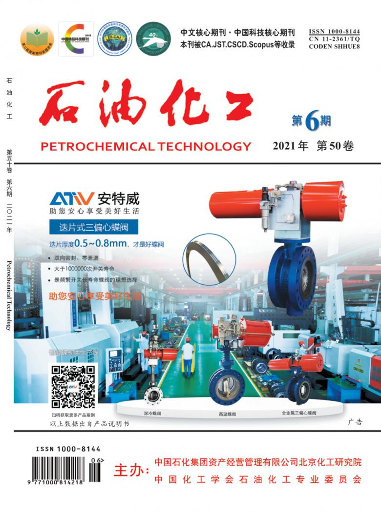 石油化工杂志