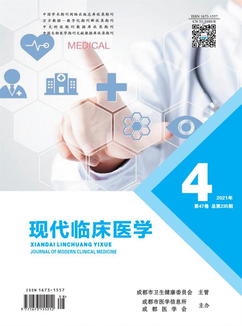 现代临床医学杂志