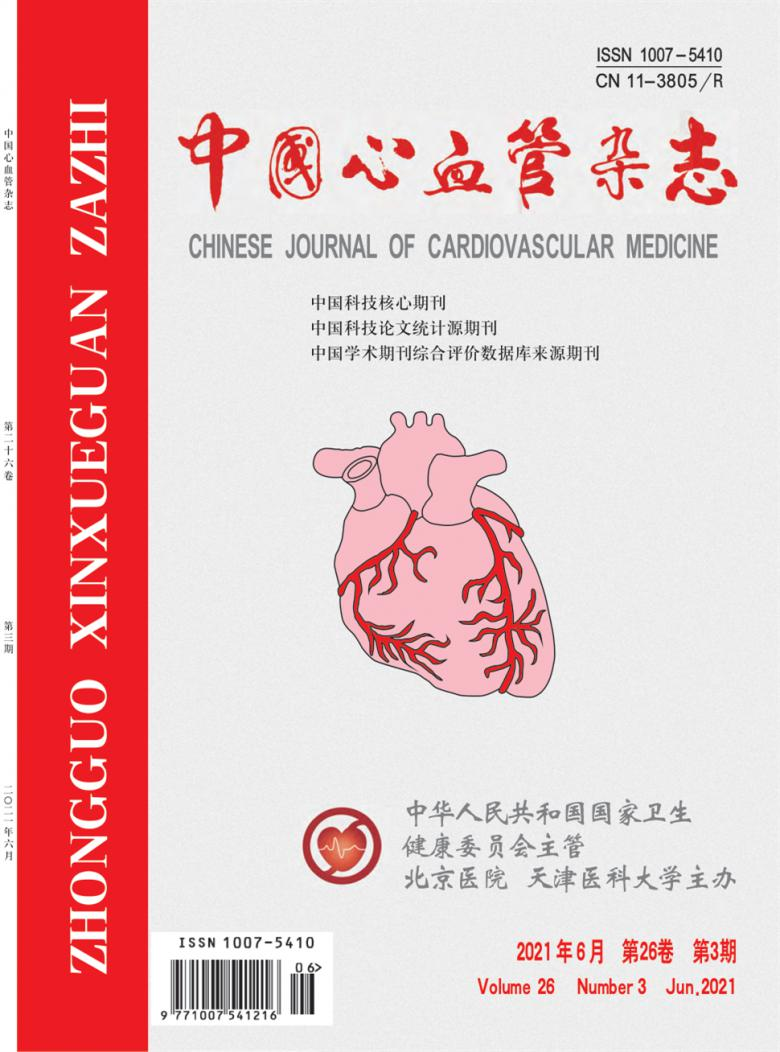 中国心血管杂志