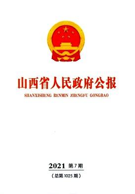 山西省人民政府公报杂志