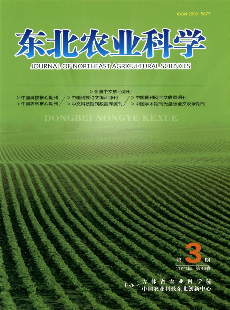 东北农业科学杂志