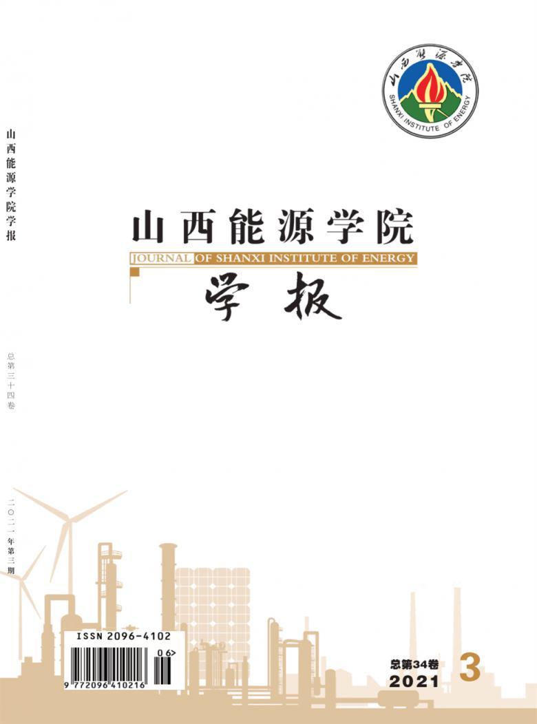 山西能源学院学报杂志