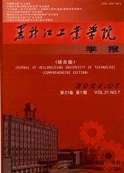 黑龙江工业学院学报杂志