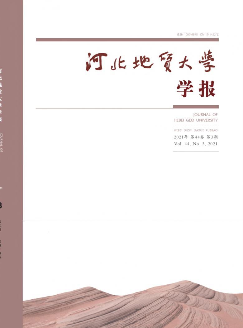 河北地质大学学报杂志