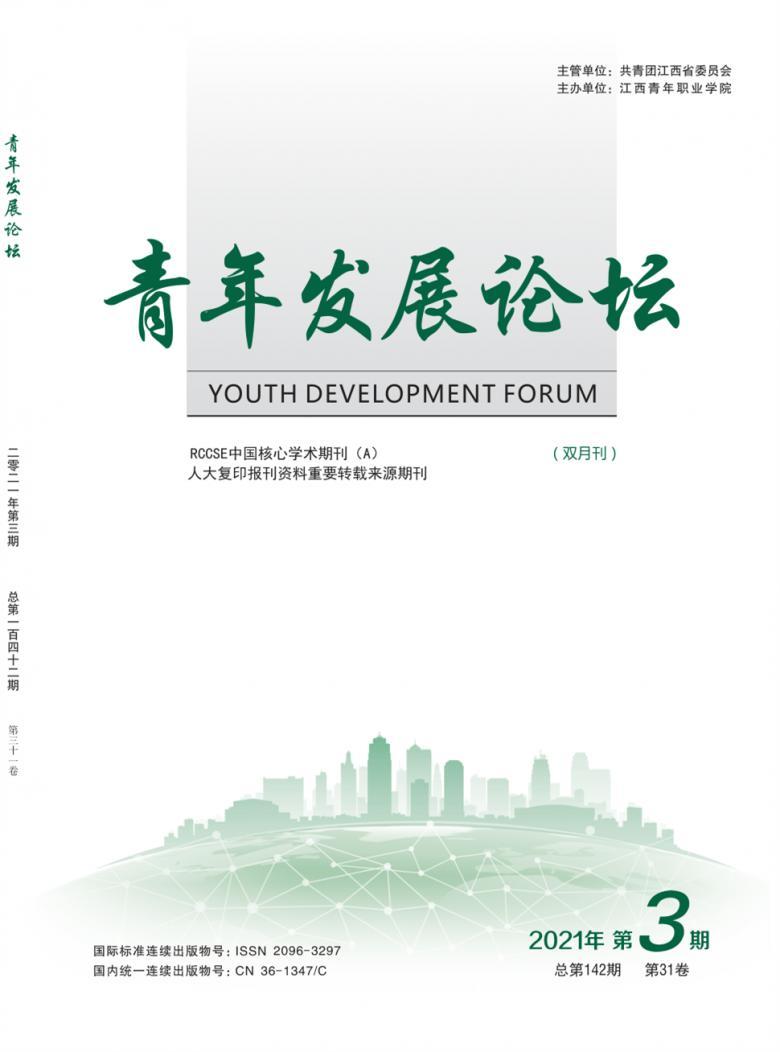 青年发展论坛杂志