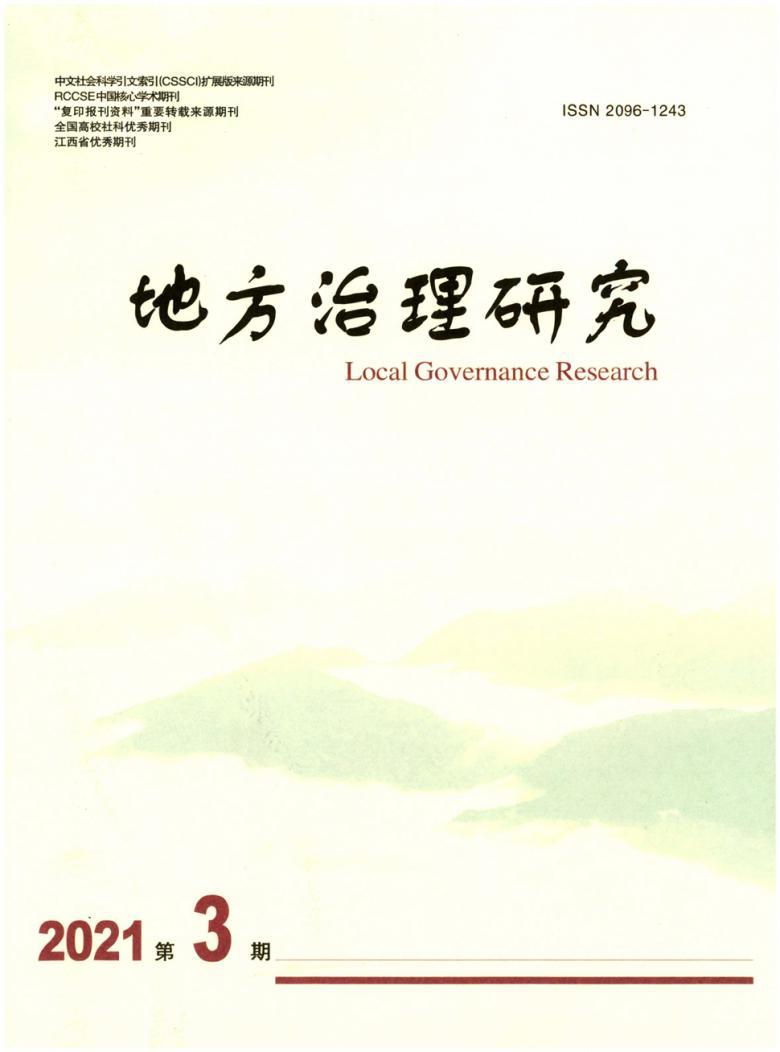 地方治理研究杂志