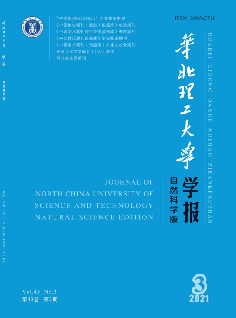 华北理工大学学报杂志