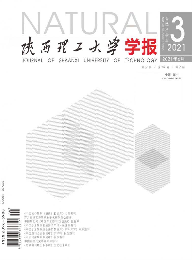 陕西理工大学学报杂志