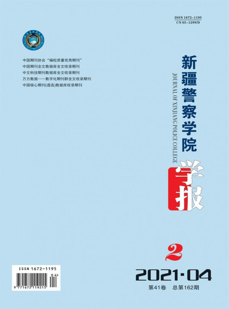 新疆警察学院学报杂志