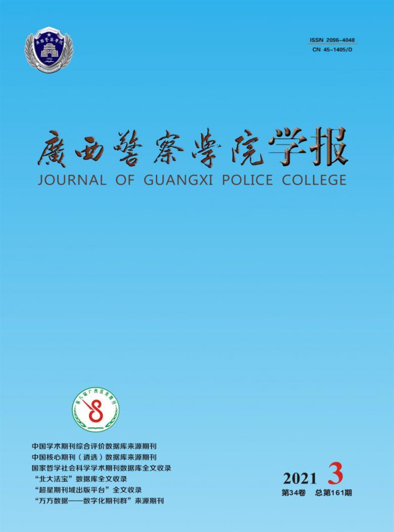 广西警察学院学报杂志