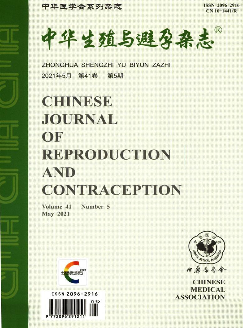中华生殖与避孕杂志