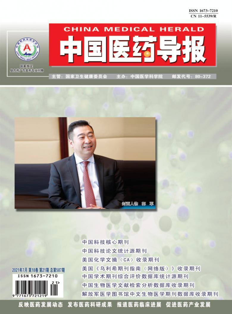 中国医药导报杂志