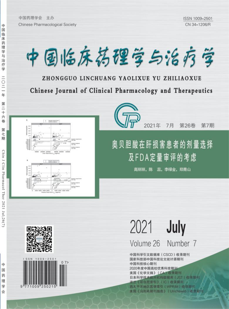 中国临床药理学与治疗学杂志