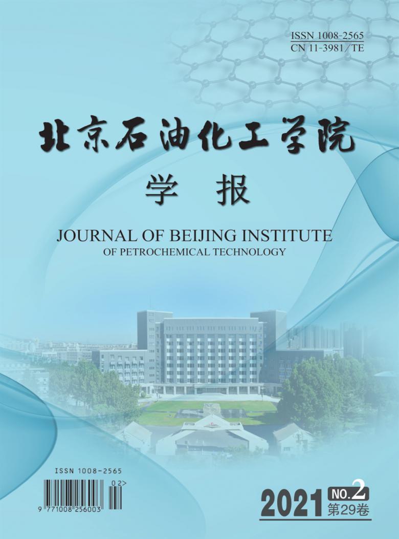 北京石油化工学院学报杂志