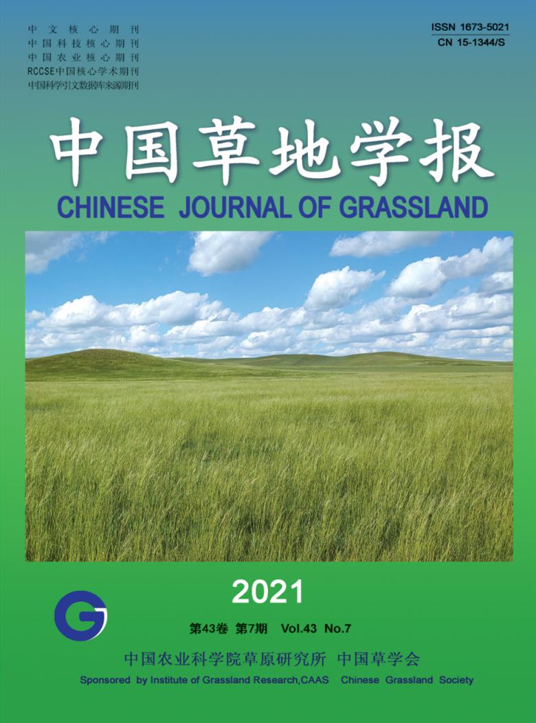 中国草地学报杂志