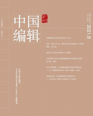 中国编辑杂志