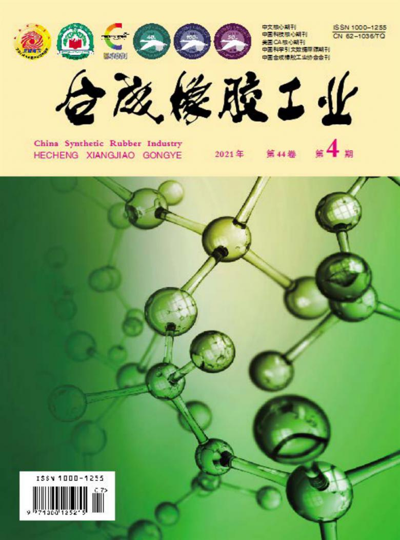 合成橡胶工业杂志