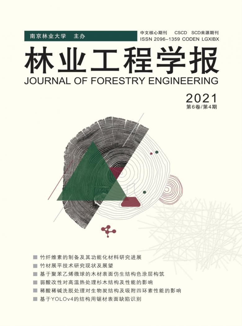 林业工程学报杂志