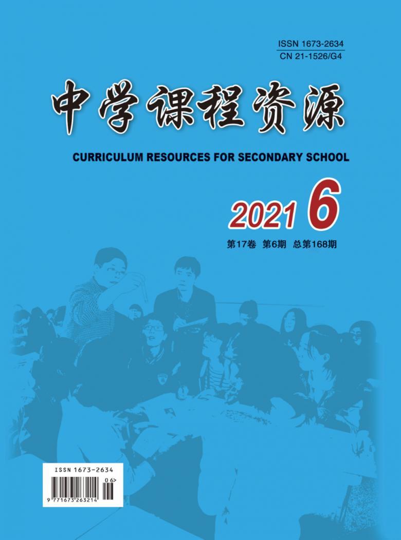 中学课程资源