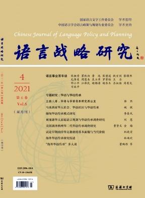 语言战略研究杂志