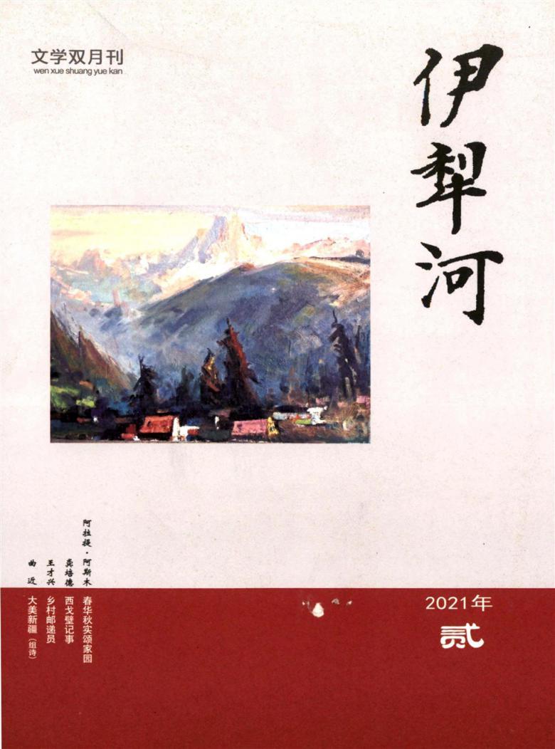 伊犁河杂志