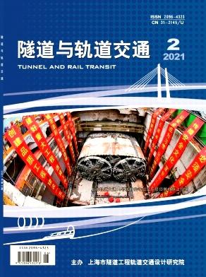 隧道与轨道交通杂志