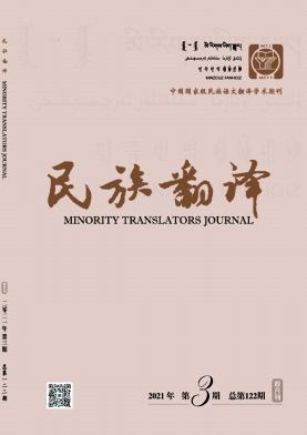 民族翻译杂志