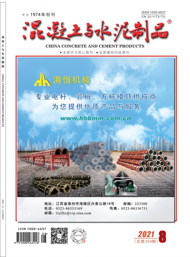 混凝土与水泥制品杂志