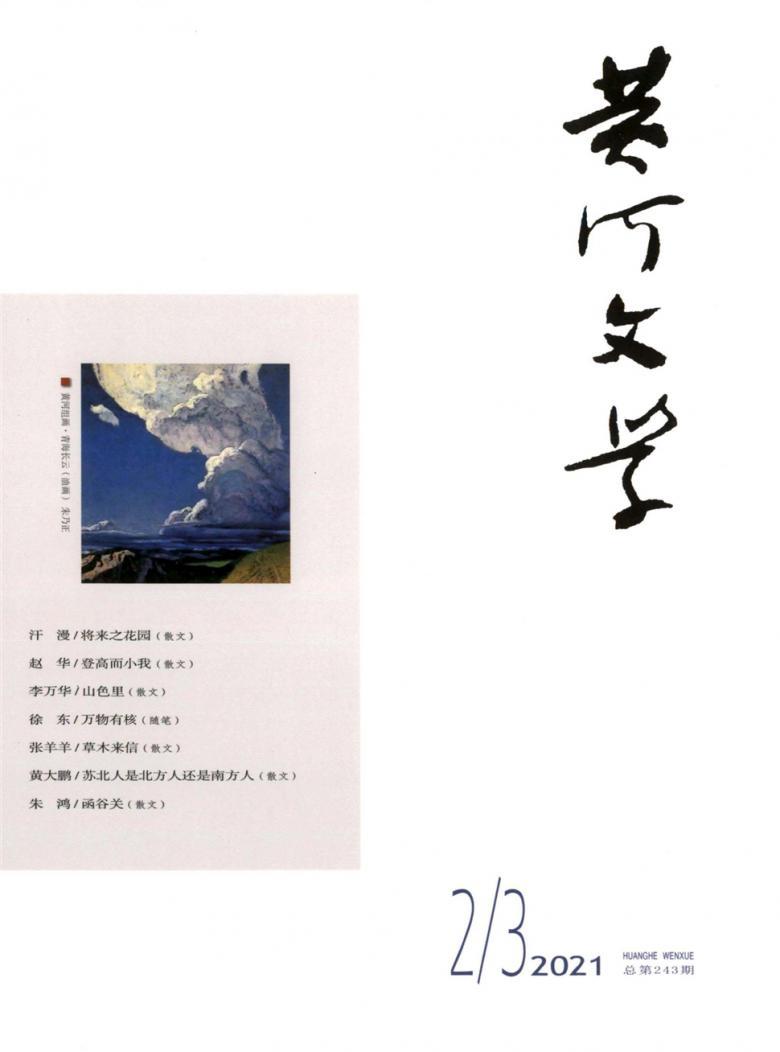 黄河文学杂志
