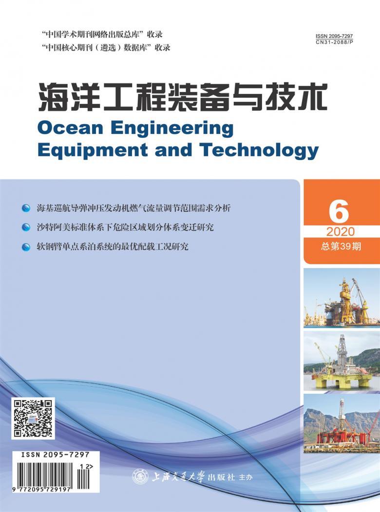 海洋工程装备与技术杂志