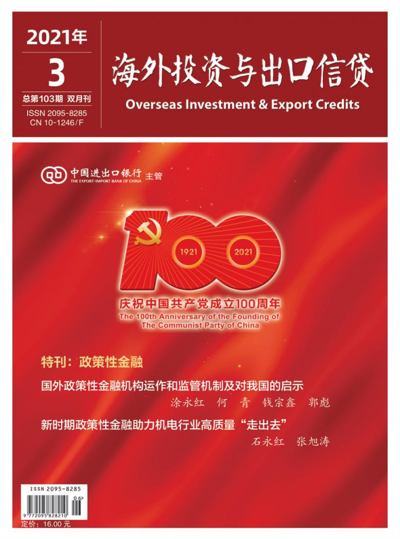 海外投资与出口信贷杂志