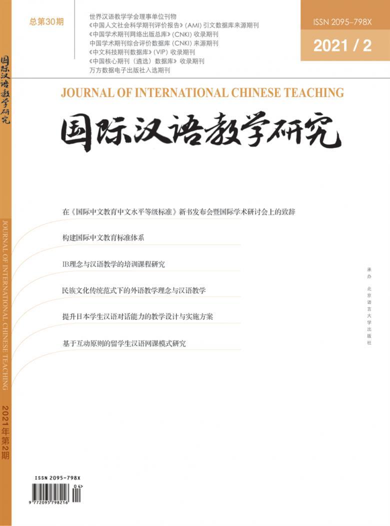 国际汉语教学研究杂志