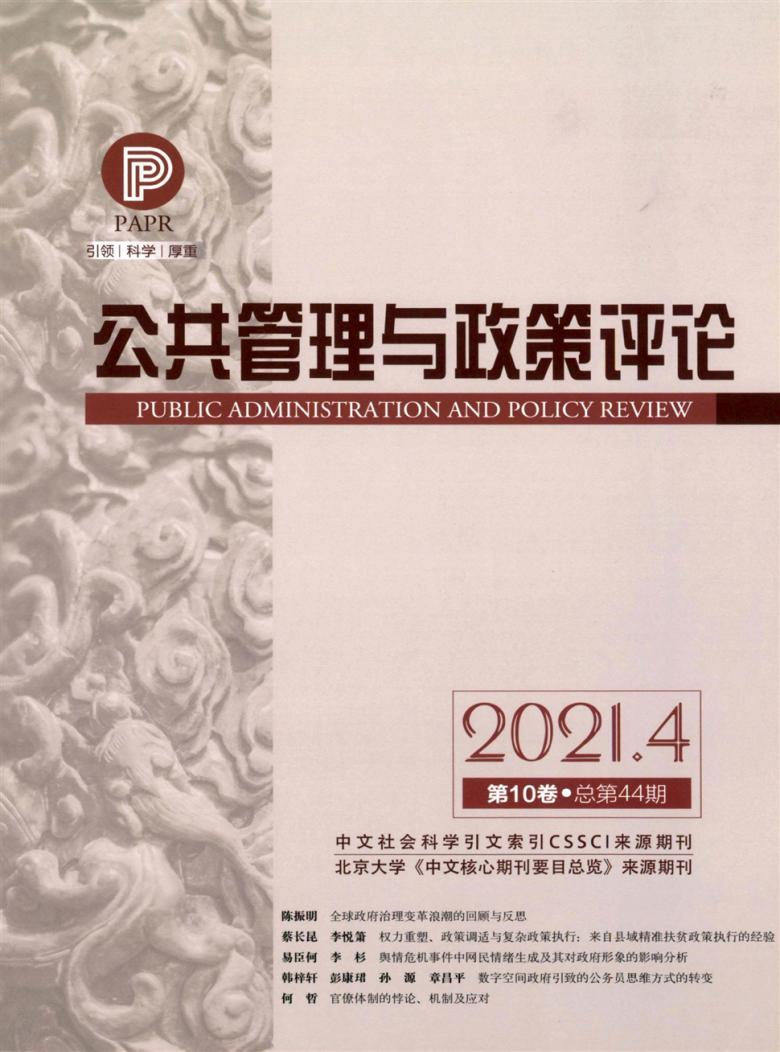 公共管理与政策评论杂志